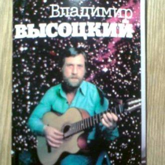 Открытки *Владимир Высоцкий*