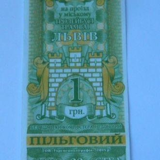 билет талон Львов троллейбус льготный 2
