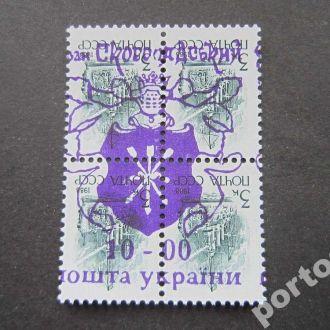 сцепка Украина 1992 Скоропадський 3 коп перевёрт