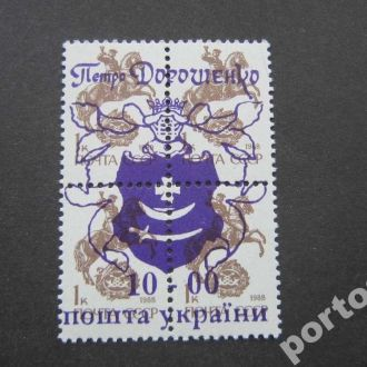 сцепка Украина 1992 гетьман Дорошенко на 1 коп