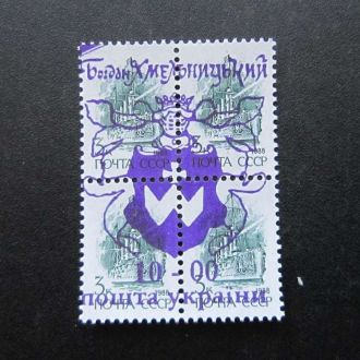 сцепка Украина 1992 10 на 3 коп Б Хмельницкий MNH