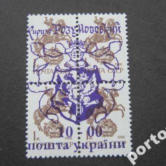 сцепка Украина 1992 гетьман Розумовський на 1 коп