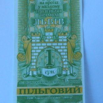 билет талон Львов троллейбус льготный