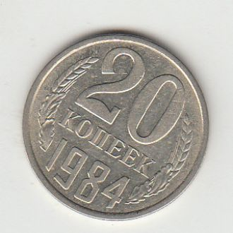 1984 СССР 20 копеек