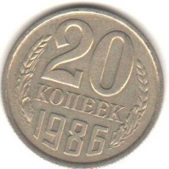 1986 СССР 20 копеек