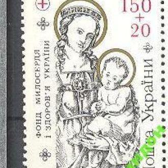 Украина 1993 фонд милосердия медицина религия **ом