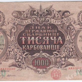 Україна 1000 карбованців 1918 Серія АА XF-