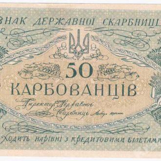 Україна 50 карбованців АК І 205 XF