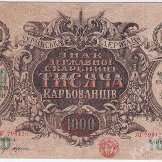 Україна 1000 карбованців 1920 Серія АГ XF- Зірки