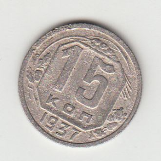 1937 СССР 15 копеек