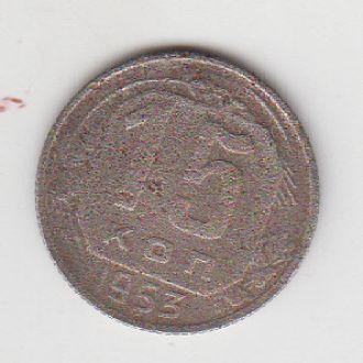 1953 СССР 15 копеек