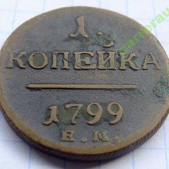 1 копейка 1799 №3