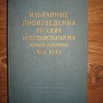 Избранные произведения русских естествоиспытателей