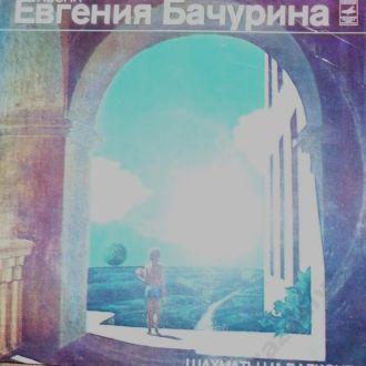 Пластинка Е. Бачурина (Шахматы на балконе)