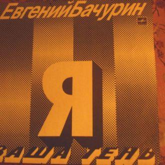 Пластинка Е. Бачурина (Я-ваша тень)