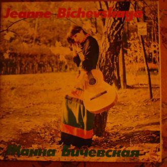Пластинка Ж. Бичевской (Казачьи песни)