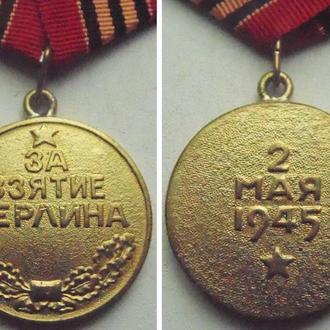 Медаль За взятие Берлина.