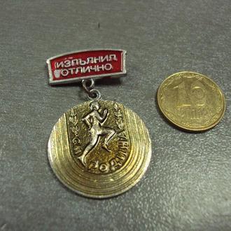 пионерия отличник см родина болгария №1897