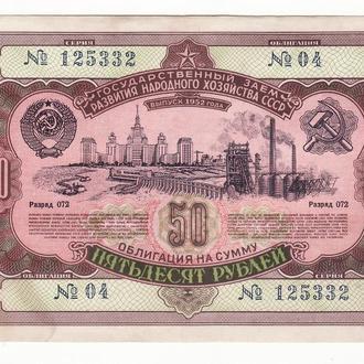 50 рублей облигация 1952 заем развития нар. хозяйства