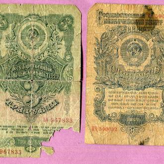 СССР 1,3 Рубль 1947 г.