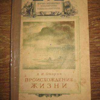 Опарин А.И. Происхождение жизни (1948)