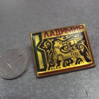 владимир №8628