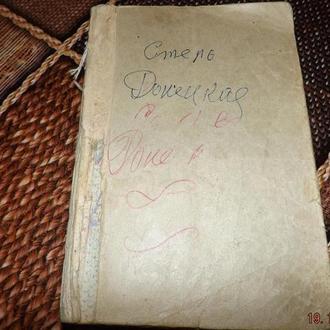 П. Ефимов_ Степь Донецкая_ Львов._ 1961 г