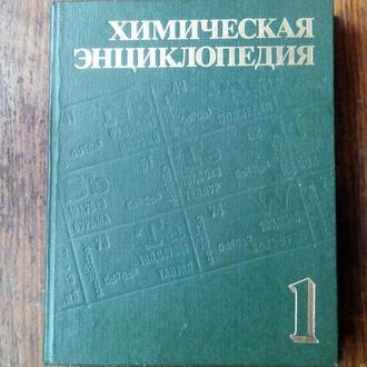 Химическая энциклопедия. 1988 Кнунянц. 1 и 2 том.