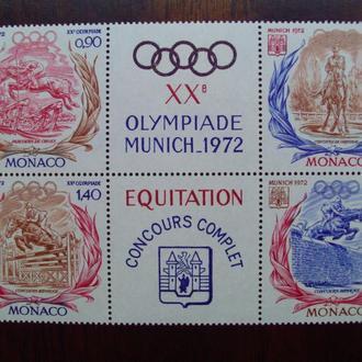 Монако.1972г. Летние олимпийские игры. Полная серия с купонами. MNH