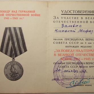 За победу над Германией 1967 г. вручения. Занько Н. М. Военкомат.