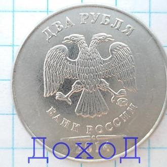 Монета Россия 2 рубля 2014 ММД магнит №2