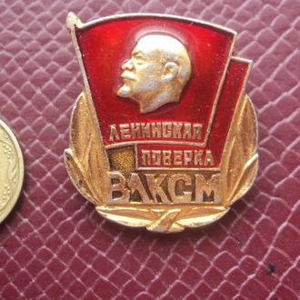 ВЛКСМ. Ленинская поверка.