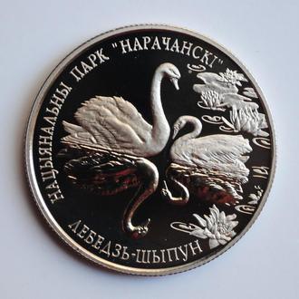 """Беларусь 1 рубль 2003 г., PROOF, 'Национальный парк """"Нарочанский"""" - Лебедь–шипун'"""
