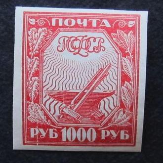 Почтовые марки РСФСР 1921 года. Первый стандартный выпуск.