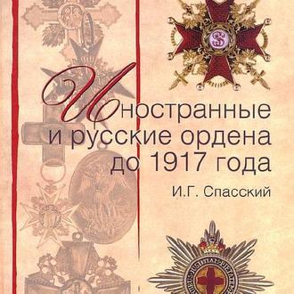 Иностранные и русские ордена до 1917 г - на CD