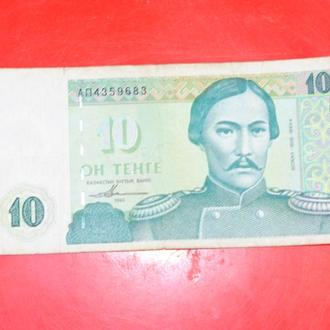 10 тенге 1993 г Казахстан