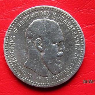 1 рубль 1894 года-редкий(R)
