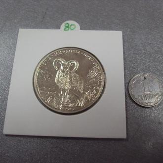 монета казахстан 50 тенге 2015 муфлон №14229