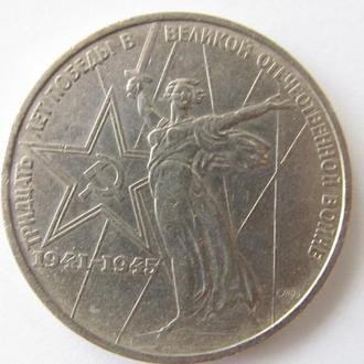1 рубль 1975 г. 30 лет Победы в ВОВ
