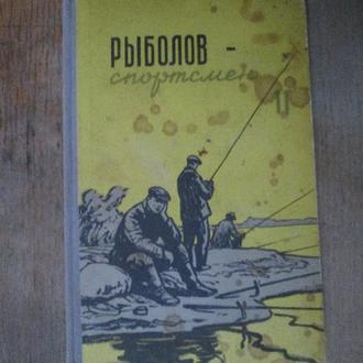 Рыболов спортсмен. 11.