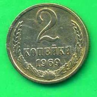 2коп1969