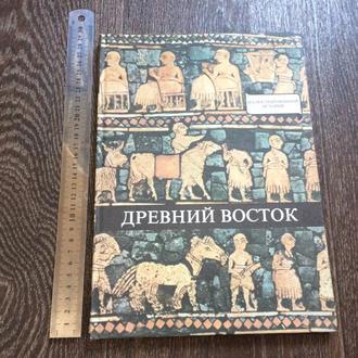 """Домокош Варга """"Древний Восток"""""""
