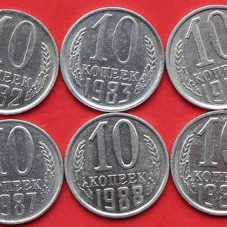 10 копеек 1981-90 гг. СССР. \10 монет\.