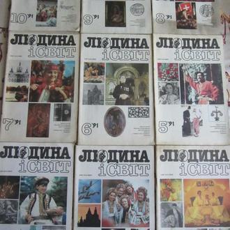 Комплект журналів Людина і світ №№ 2-10, 1991