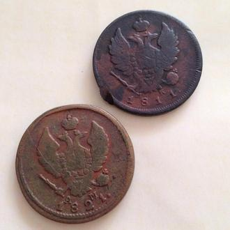 2 копейки 1821 г.КМ АМ и 2 копейки 1811 г. СПБ МК.