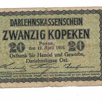 Познань Германия 1-я Мировая 20 ост-копеек 1916 оккупация