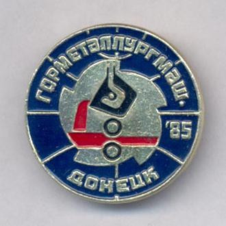 Знак Донецк ГОРМЕТАЛЛУРГМАШ 85.