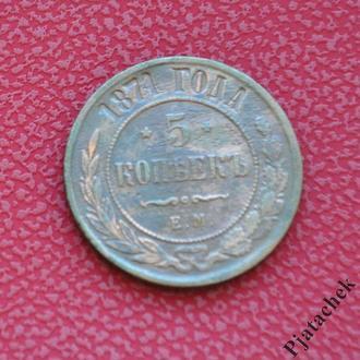 5 копеек 1871 г №2