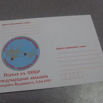 конверт первая в ссср международная авиалиния проскуров хмельницкий №5313
