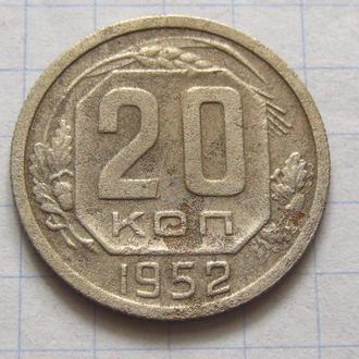 СССР_ 20 копеек 1952 года  оригинал